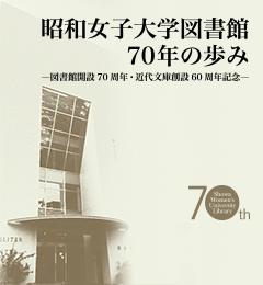 図録「図書館70年の歩み」